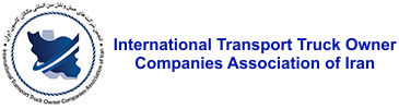 انجمن شرکت های حمل و نقل بین المللی مالکان کامیون ایران