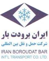 شرکت حمل و نقل بین المللی ایران برودت بار
